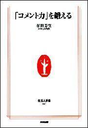 「コメント力」を鍛える 生活人新書セレクション