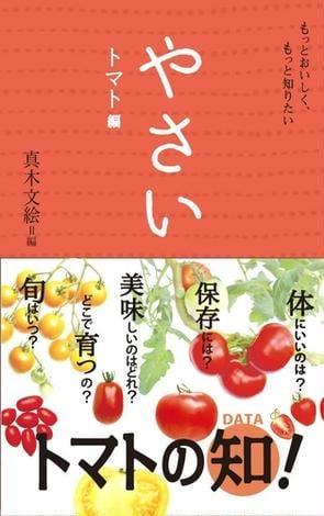 もっとおいしく、もっと知りたい やさい トマト編