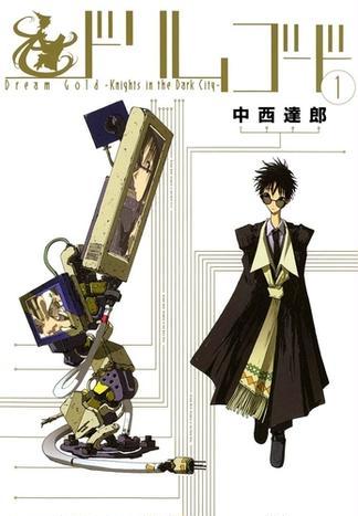 ドリムゴード ―Knights in the Dark City―(1)
