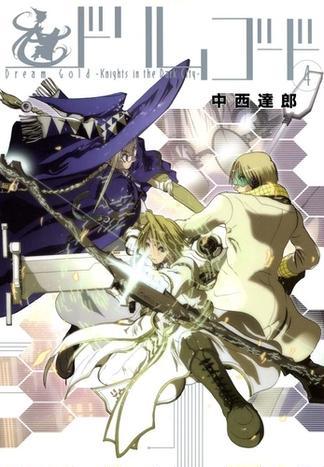 ドリムゴード ―Knights in the Dark City―(4)