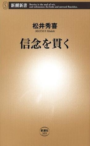 信念を貫く(新潮新書)