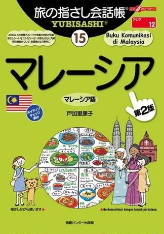 旅の指さし会話帳15 マレーシア