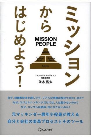 ミッションからはじめよう!