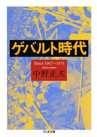 ゲバルト時代 ――Since 1967~1973