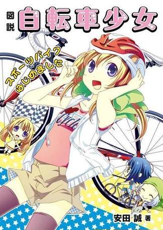 図説 自転車少女