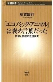 「エコノミック・アニマル」は褒め言葉だった―誤解と誤訳の近現代史―(新潮新書)