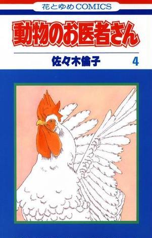 動物のお医者さん(4)