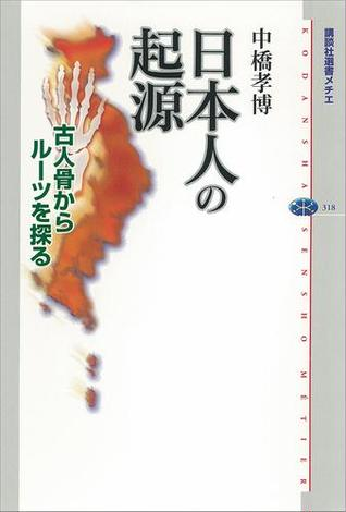 日本人の起源 古人骨からルーツを探る