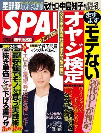 週刊SPA! 2013/5/28・6/4合併号