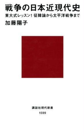 戦争の日本近現代史 東大式レッスン! 征韓論から太平洋戦争まで