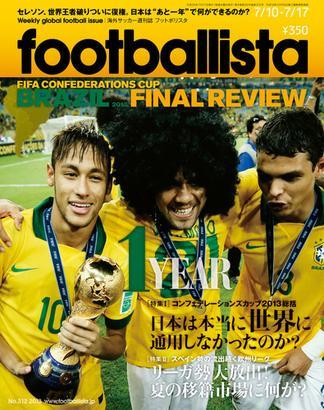海外サッカー週刊誌footballista No.312
