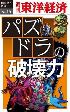 パズドラの破壊力−週刊東洋経済eビジネス新書No.15