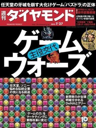 週刊ダイヤモンド 2013年7月27日号