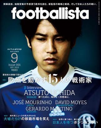月刊footballista 2013年9月号