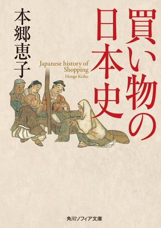 買い物の日本史