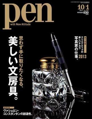 Pen 2013年 10/1号