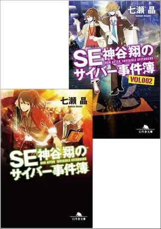 【電子版限定】SE神谷翔のサイバー事件簿 1・2巻セット