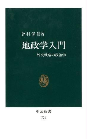 地政学入門 外交戦略の政治学