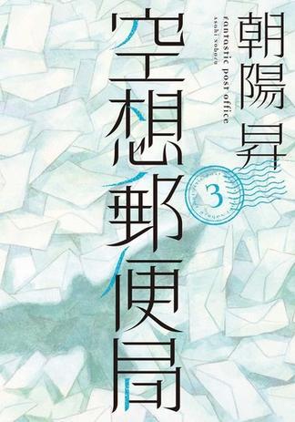 空想郵便局(3)