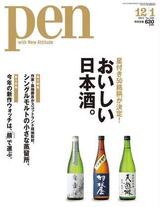 Pen 2013年 12/1号