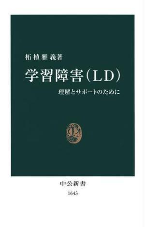 学習障害(LD) 理解とサポートのために