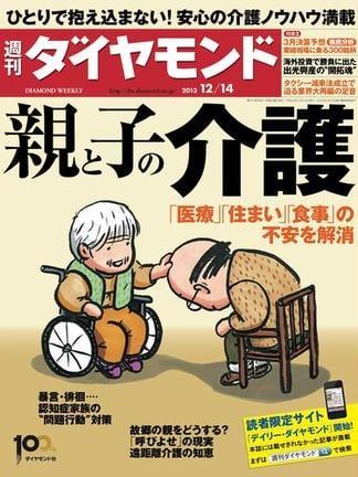 週刊ダイヤモンド 2013年12月14日号