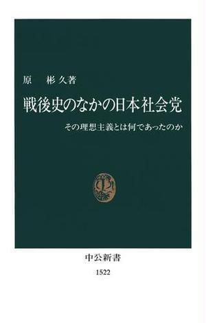 戦後史のなかの日本社会党 その理想主義とは何であったのか