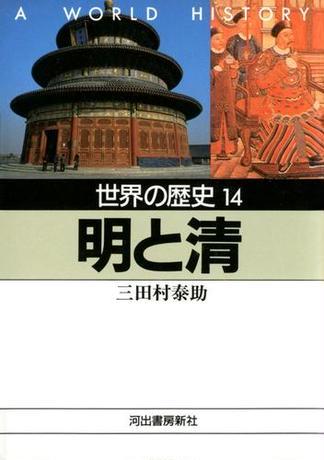 世界の歴史〈14〉明と清