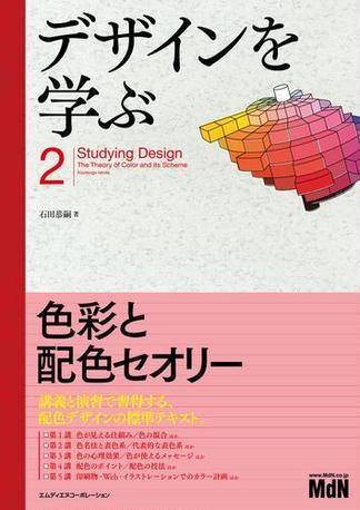 デザインを学ぶ2 色彩と配色セオリー