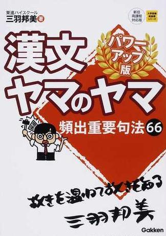 漢文ヤマのヤマ 頻出重要句法66 新旧両課程対応版 パワーアップ版(大学受験超基礎シリーズ)