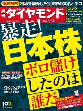週刊ダイヤモンド 2014年4月12日号