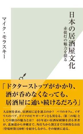 日本の居酒屋文化~赤提灯の魅力を探る~