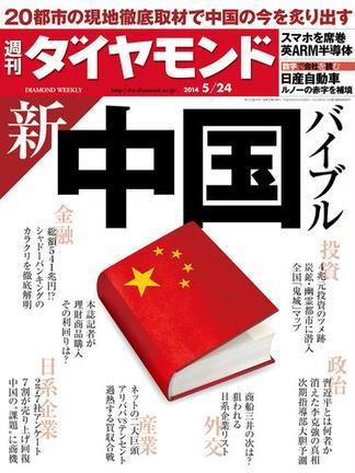 週刊ダイヤモンド 2014年5月24日号