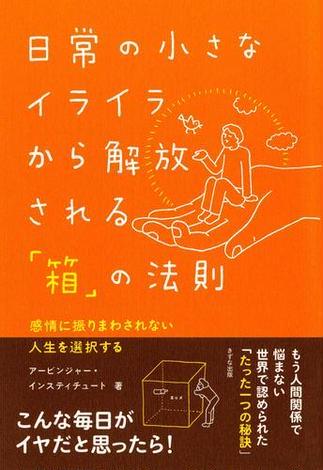 日常の小さなイライラから解放される「箱」の法則(きずな出版)