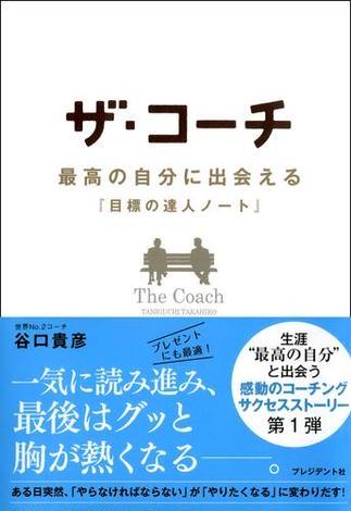 ザ・コーチ