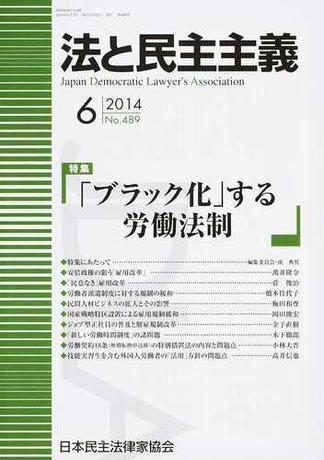 法と民主主義 No.489(2014−6) 特集「ブラック化」する労働法制
