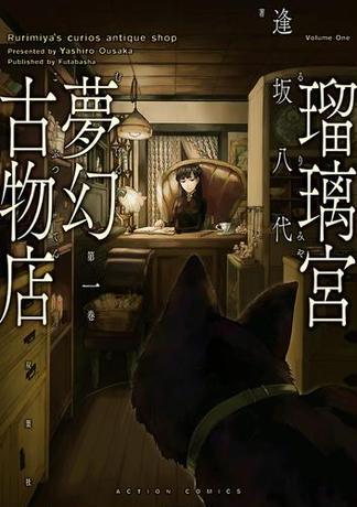 瑠璃宮夢幻古物店 1