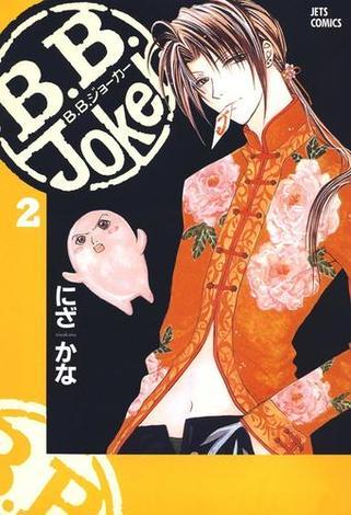 B.B.Joker(2)