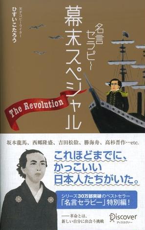名言セラピー 幕末スペシャル