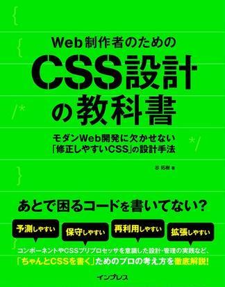 【期間限定価格】Web制作者のためのCSS設計の教科書 モダンWeb開発に欠かせない「修正しやすいCSS」の設計手法