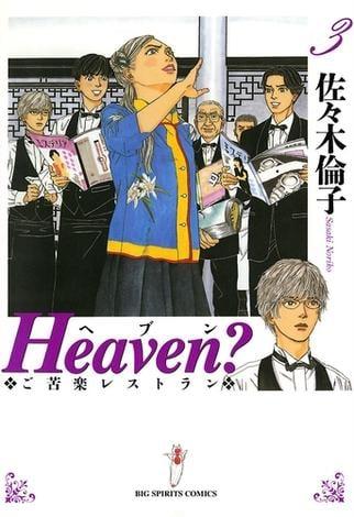 Heaven?〔新装版〕 3