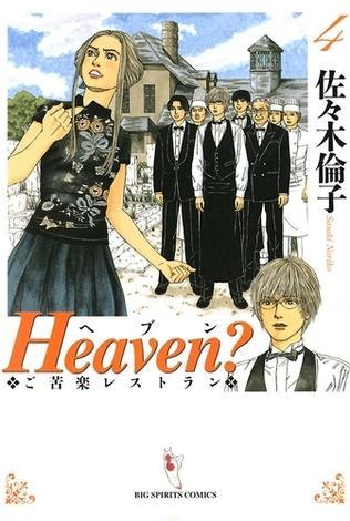 Heaven?〔新装版〕 4