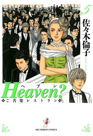 Heaven?〔新装版〕 5