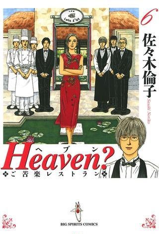 Heaven?〔新装版〕 6