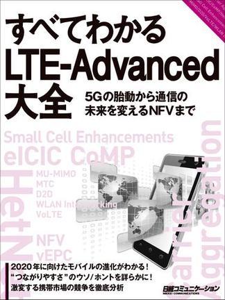 すべてわかるLTE-Advanced大全(日経BP Next ICT選書)
