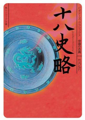 十八史略 ビギナーズ・クラシックス 中国の古典