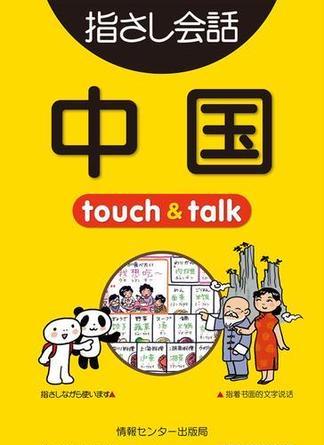 【音声付ライト版】旅の指さし会話帳4 中国