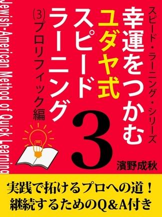 幸運をつかむユダヤ式スピード・ラーニング (3)プロリフィック編