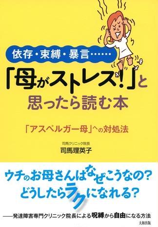 依存・束縛・暴言…… 「母がストレス!」と思ったら読む本(大和出版)