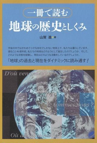 一冊で読む地球の歴史としくみ